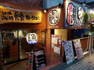 祝御開店♪♪ 江坂 海鮮食堂 おーうえすと様!