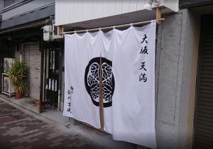 祝御開店♪麺や 徳川吉成 様♪