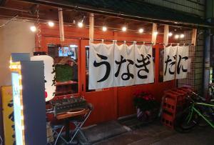 祝御開店♪日本酒うなぎだに裏なんば 様(๑ÒωÓ๑)