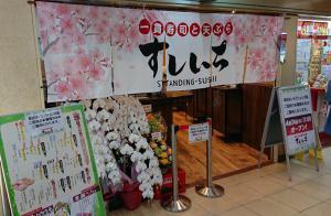 オープンおめでとうございます♪♪ すしいち大阪駅前店様!★!