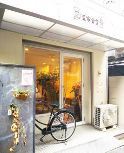 オープンおめでとうございます♪ 豆家食堂様 (*´ω`*)❀