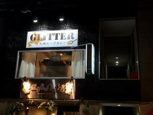 オープンおめでとうございます♪ 札幌スープカレー Glitter様(◍•ᗜ•́)✧