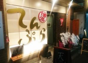 オープンおめでとうございます★ 天ぷらシュワッチ様 (*•ᗜ•ฅ*)