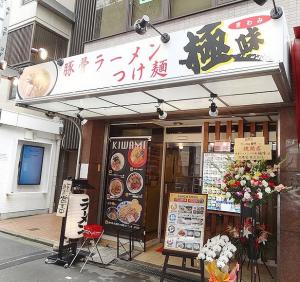 オープンおめでとうございます!豚骨ラーメンつけ麺極味様✧*。٩(ˊᗜˋ*)و