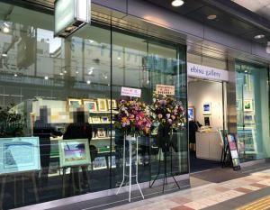 2月1日に「Art word ebisu gallery」様がオープンされました(⑅•ᴗ•⑅)