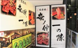 2月5日に「溶岩焼 竜ノ伸 一の陣」様がオープンされました( ⁎ᵕᴗᵕ⁎ )❤︎
