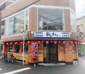 オープンおめでとうございます♪♪ おくまん上新庄店様 ( ⁎ᵕᴗᵕ⁎ )/