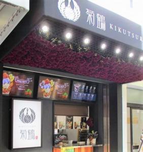 3月4日に「菊鶴 まるもりスムージー」様がオープンされました₍ᐢ⑅•ᴗ•⑅ᐢ₎♡