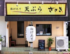 3月26日に「天ぷら ささき」様がオープンされました⸜( ॑꒳ ॑  )⸝⋆*