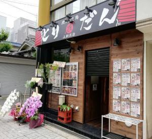 6月16日に上新庄に「とりだん上新庄店」様がオープンされました(⑅•͈૦•͈⑅)