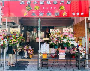7月2日に鶴橋に「弄堂 生煎饅頭 鶴橋店」様がNEW OPENされました♪♪