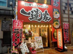 横浜家系ラーメン一蓮家様がお初天神店オープンされました(´,,•ω•,,`)♡