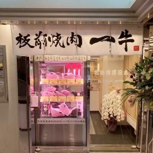 8月3日に道頓堀に「板前焼肉一牛道頓堀店」様が御開店されました(๑•᎑•๑)