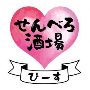 四ツ橋に「せんべろ酒場ぴーす」様が9月10日オープンされました☆★☆
