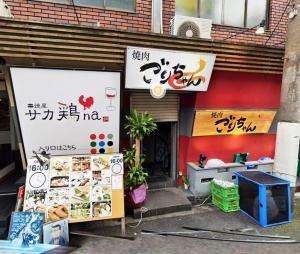 「黒毛和牛とタンとハラミ 焼肉ごりちゃん」が9月16日にオープンされました( ੭•͈ω•͈)੭