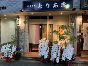 10月26日に「とりあき(鳥明)」様がオープンされました.。.:*・'(*゚▽゚*)'・*:.。.