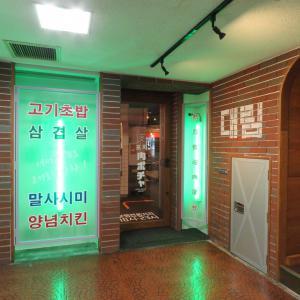 12月4日に東梅田に「肉ポチャ Jockey 梅田店」様がNEW OPENされました!ʕ•ﻌ•ʔฅ┈୨୧┈