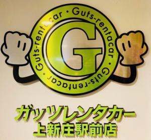 1月25日に上新庄に「ガッツレンタカー上新庄駅前店」様がオープンされました( ⸝⸝⸝•_•⸝⸝⸝ )ღ