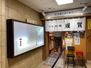 2月22日に「立ち食い鮨 謹賀」様が東梅田にオープンされました◎(人୨୧ᵕ̤ᴗᵕ̤)