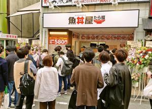 3月14日に関大前に「魚丼屋 たら福 関西大学前店」様がオープンされました☆