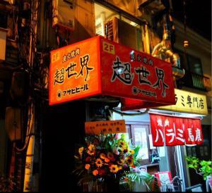 4月7日に中崎町の2階に「炭火焼肉 超世界」様が御開店されました⸜( ´ ꒳ ` )⸝♡︎