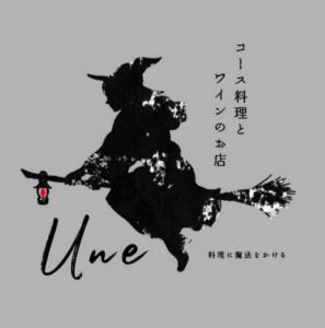 4月14日に「コース料理とワインのお店 UNE」様が北新地に移転オープンされました ꒰ 。•ω•。 ꒱