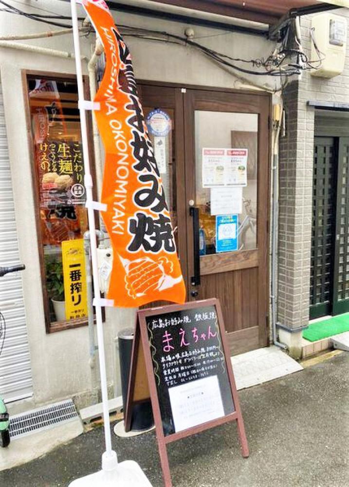 広島お好み焼き 鉄板焼き まえちゃん 本店