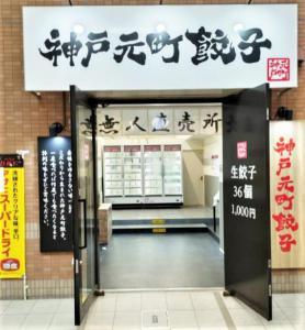 天神橋筋商店街内に「神戸元町餃子」様がオープンされました⸜(๑'ᵕ'๑)⸝