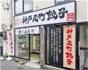 9月初旬に「神戸元町餃子」様がオープンされました◝(⑅•ᴗ•⑅)◜..°♡